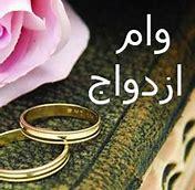 چه کسانی مشمول دریافت وام ازدواج از صندوق بازنشستگی کشوری هستند؟