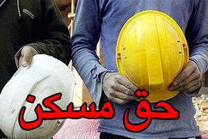 ۱۶۰ هزار تومان حق مسکن اردیبهشت کارگران