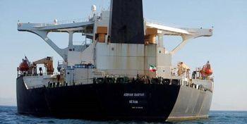 اقدام جدید آمریکا علیه نفتکش ایرانی گریس۱ سابق