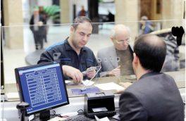 جزئیات تغییر ساعات کاری بانکها تا ۱۵ مهرماه