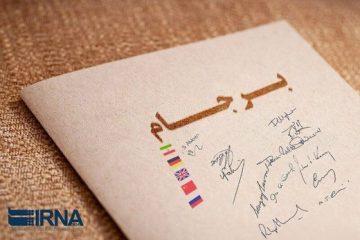 روزنامه ایران:سخنان رهبرانقلاب نشان داد مقامات دولت، از نظر ایشان در باره برجام جلوتر نرفته اند