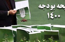 متن قانون «بودجه ۱۴۰۰» ابلاغی مجلس به دولت