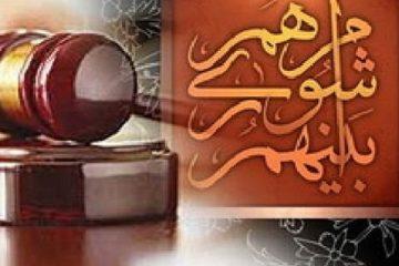 بررسی صلاحیت داوطلبان شورای اسلامی شهر تهران آغاز شد