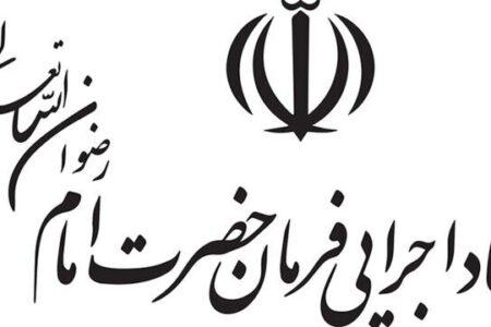 خبر انتصاب رییس جدید ستاد اجرایی فرمان امام تکذیب شد